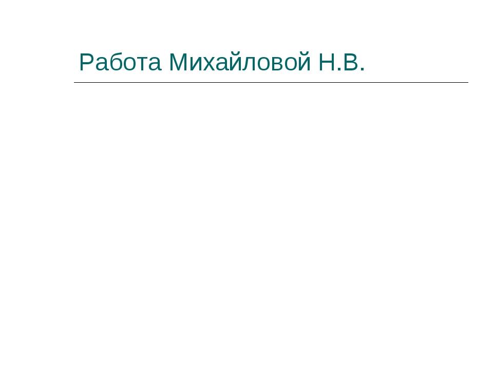 Работа Михайловой Н.В.