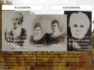 В.А.ПАШКОВ А.И.ПАШКОВА СОФЬЯ ОЛЬГА После смерти А.В. Пашкова Ветошкино унасле