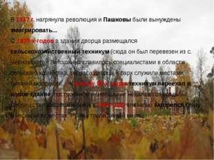 В 1917 г. нагрянула революция и Пашковы были вынуждены эмигрировать... С 1930