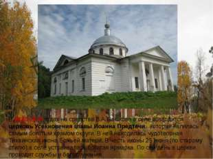 В 1810-1819 годах на средства В.А.Пашкова в селе возводится церковь Усекновен