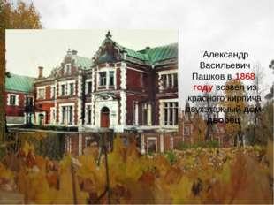 Александр Васильевич Пашков в 1868 году возвел из красного кирпича двухэтажн