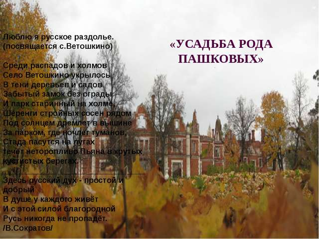 «УСАДЬБА РОДА ПАШКОВЫХ» » Люблю я русское раздолье. (посвящается с.Ветошкино...