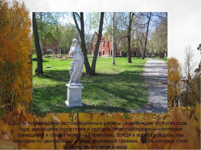 Были произведены реставрационные работы - освобожден от гор мусора парк, расч...