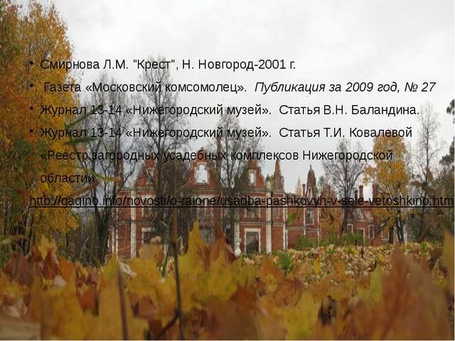 """Смирнова Л.М. """"Крест"""", Н. Новгород-2001 г. Газета «Московский комсомолец». Пу..."""