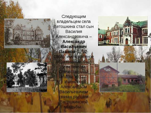 Следующим владельцем села Ветошкина стал сын Василия Александровича – Алексан...