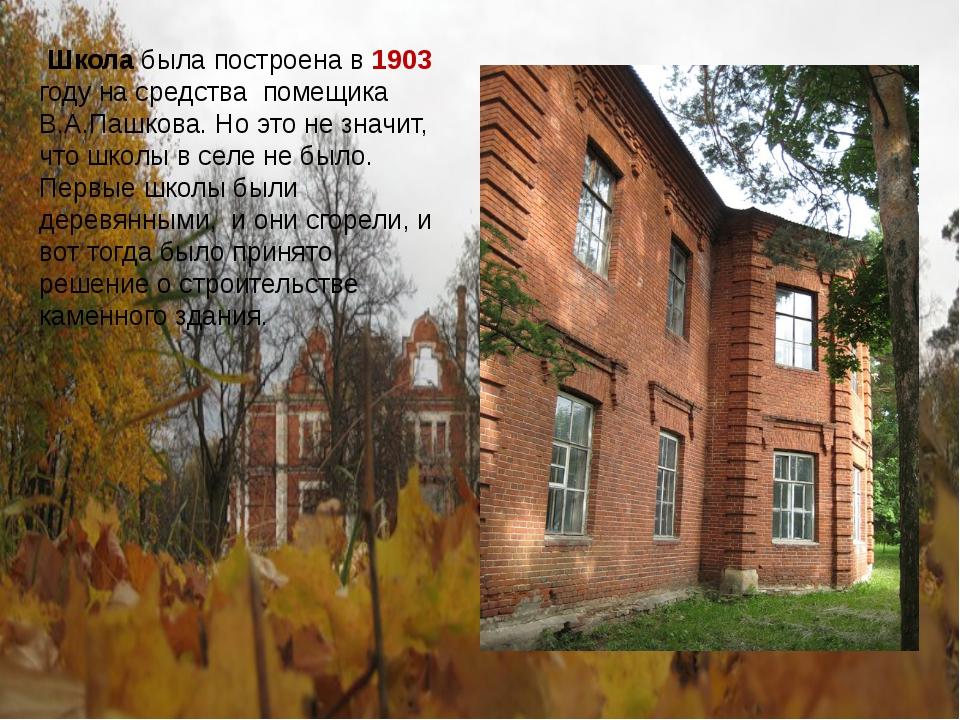 Школа была построена в 1903 году на средства помещика В.А.Пашкова. Но это не...