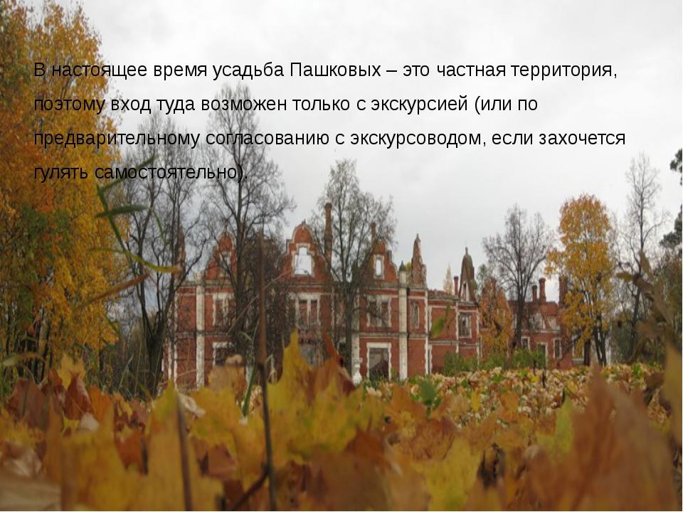 В настоящее время усадьба Пашковых – это частная территория, поэтому вход туд...