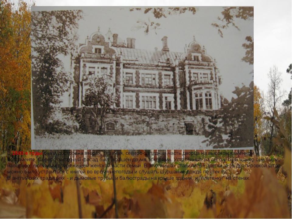 В 1860-е годы была достроена вторая, главная, северо-западная часть дворца н...