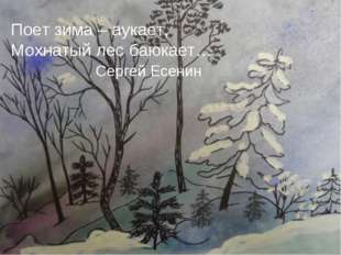 Поет зима – аукает, Мохнатый лес баюкает… Сергей Есенин