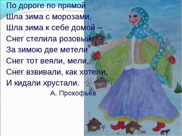 По дороге по прямой Шла зима с морозами, Шла зима к себе домой – Снег стелила...