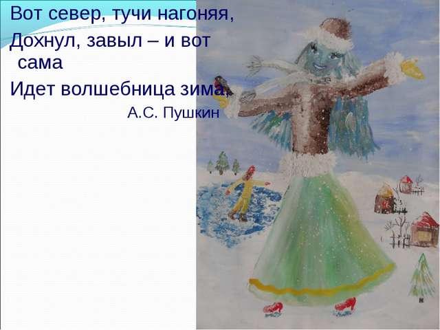 Вот север, тучи нагоняя, Дохнул, завыл – и вот сама Идет волшебница зима, А....