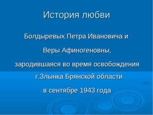 История любви Болдыревых Петра Ивановича и Веры Афиногеновны, зародившаяся во