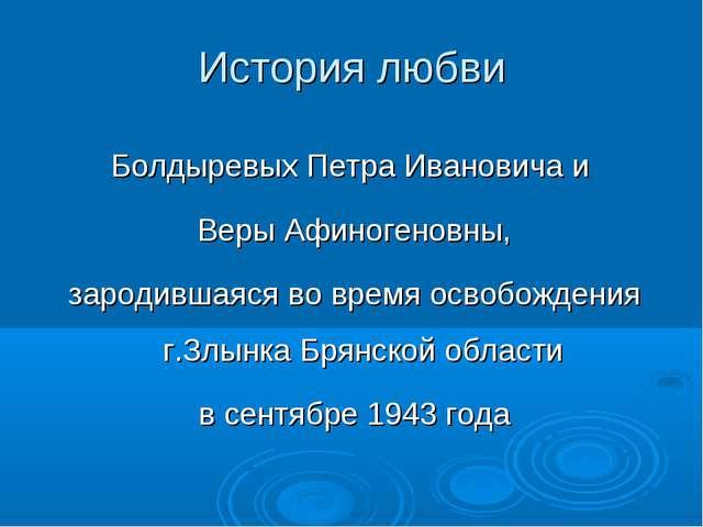 История любви Болдыревых Петра Ивановича и Веры Афиногеновны, зародившаяся во...