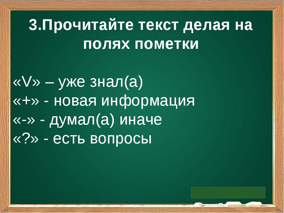 3.Прочитайте текст делая на полях пометки «V» – уже знал(а) «+» - новая инфор...
