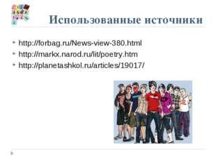 Использованные источники http://forbag.ru/News-view-380.html http://markx.nar