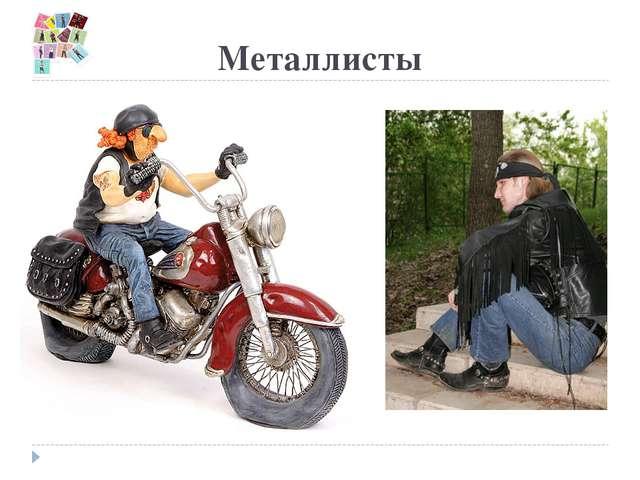 Металлисты