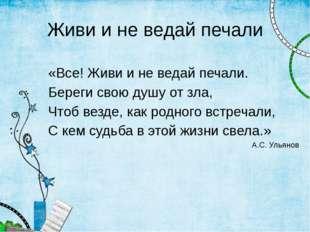 Живи и не ведай печали «Все! Живи и не ведай печали. Береги свою душу от зла,