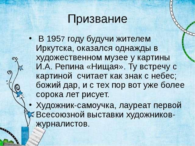 Призвание В 1957 году будучи жителем Иркутска, оказался однажды в художествен...