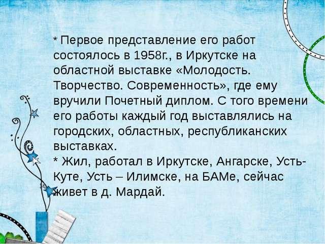 * Первое представление его работ состоялось в 1958г., в Иркутске на областной...