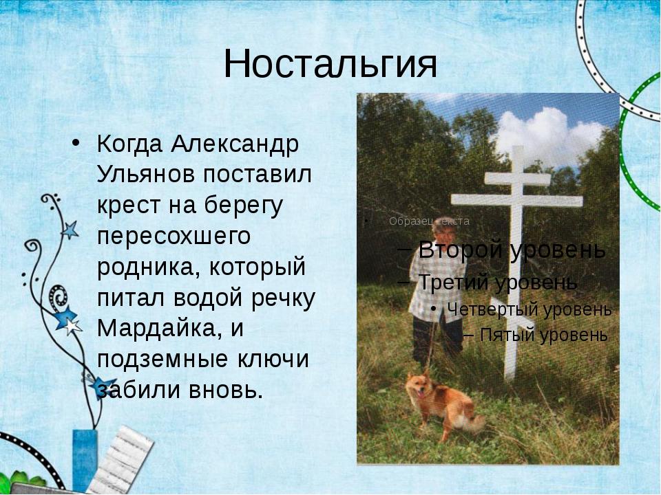 Ностальгия Когда Александр Ульянов поставил крест на берегу пересохшего родни...