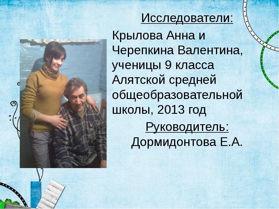 Исследователи: Крылова Анна и Черепкина Валентина, ученицы 9 класса Алятской...
