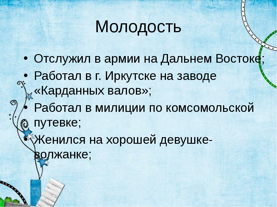 Молодость Отслужил в армии на Дальнем Востоке; Работал в г. Иркутске на завод...