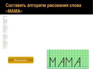 Вспомогательные алгоритмы Алгоритм рисования слова «МАМА» с использованием вс