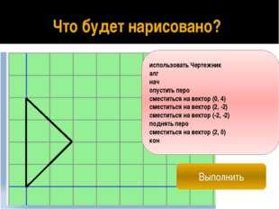Используя вспомогательный алгоритм, составить программу для рисования узора а