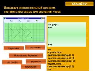 Используя цикл N РАЗ, составить программу для рисования узора алг узор нач ко