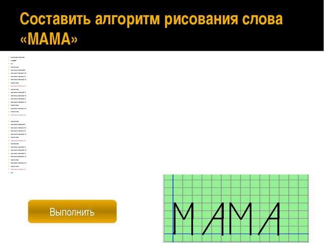 Вспомогательные алгоритмы Алгоритм рисования слова «МАМА» с использованием вс...