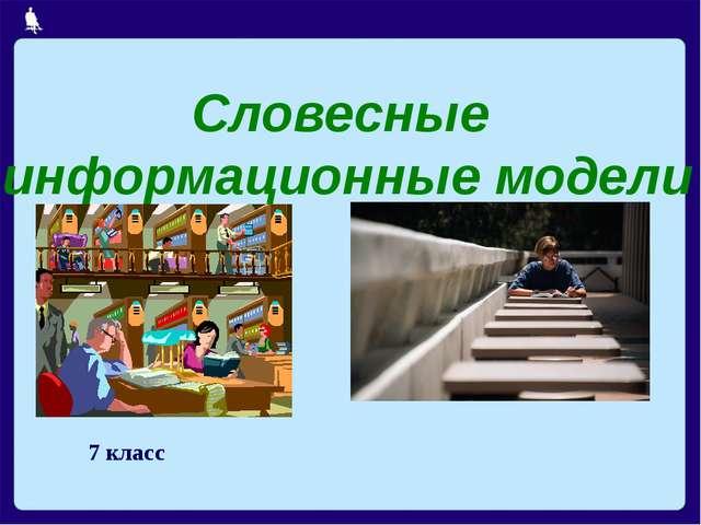 из 21 Словесные информационные модели 7 класс