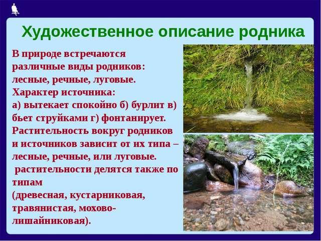из 21 В природе встречаются различные виды родников: лесные, речные, луговые...