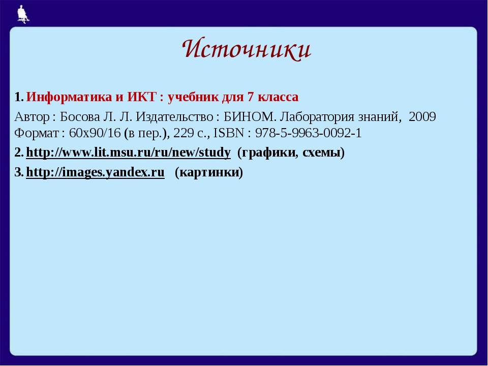 из 21 Источники Информатикаи ИКТ : учебник для 7класса Автор : Босова Л. Л...