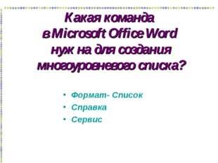 Какая команда в Microsoft Office Word нужна для создания многоуровневого спис