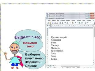 Выберем пункт меню Формат - Список Выделим его Возьмем текcт