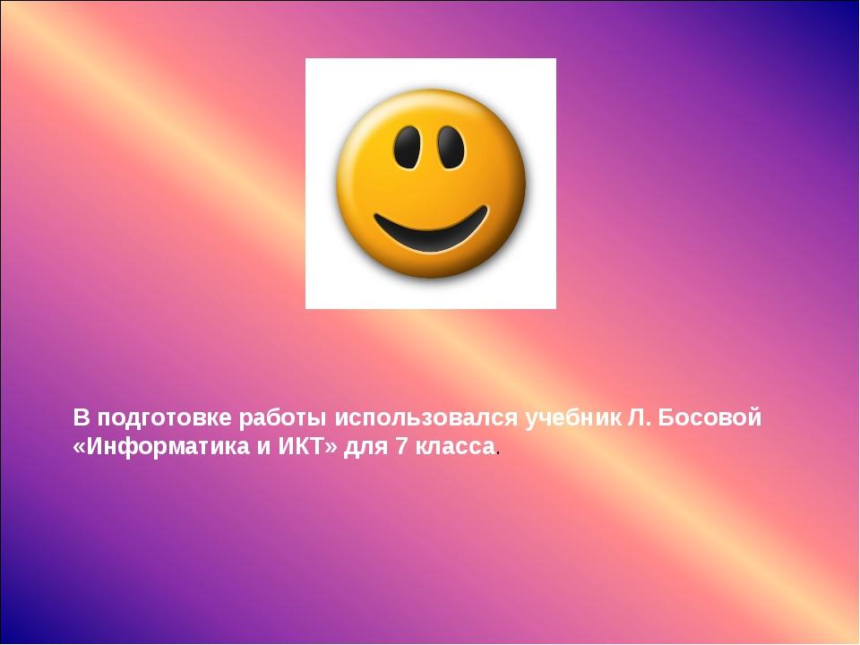 В подготовке работы использовался учебник Л. Босовой «Информатика и ИКТ» для...