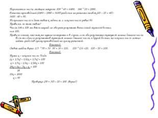 Перемножим числа, стоящие накрест: 108 * 60 = 6480, 144 * 20 = 2880. Разност