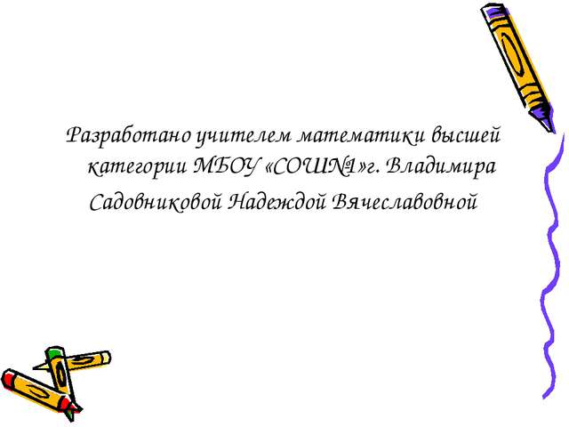 Разработано учителем математики высшей категории МБОУ «СОШ№1»г. Владимира Сад...