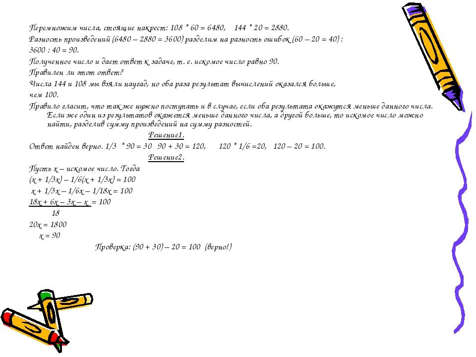 Перемножим числа, стоящие накрест: 108 * 60 = 6480, 144 * 20 = 2880. Разност...