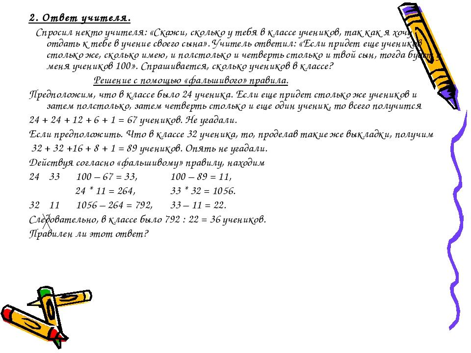 2. Ответ учителя. Спросил некто учителя: «Скажи, сколько у тебя в классе учен...