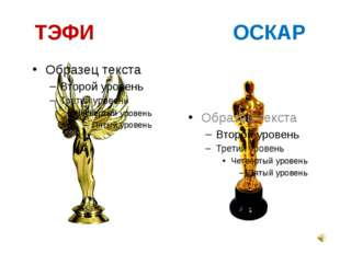 ТЭФИ ОСКАР