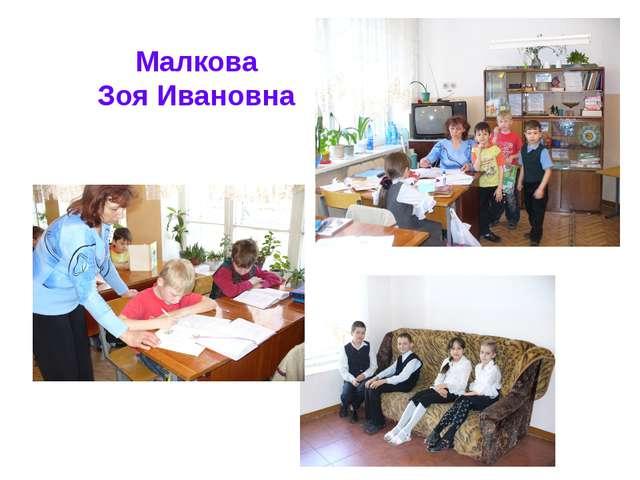 Малкова Зоя Ивановна