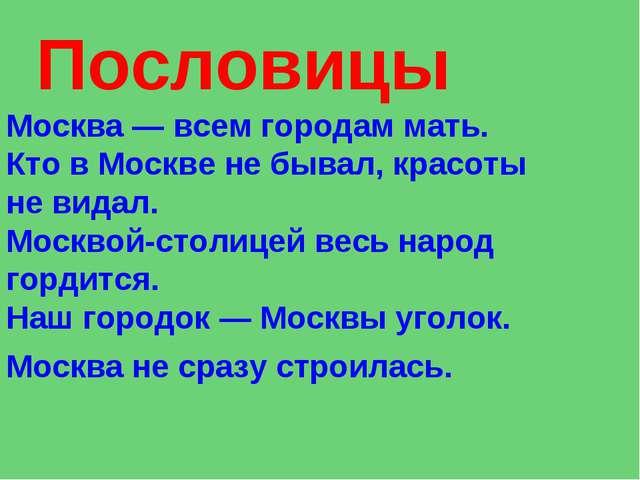 Пословицы Москва— всем городам мать. Кто в Москве не бывал, красоты не видал...