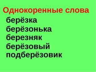 Однокоренные слова берёзка берёзонька березняк берёзовый подберёзовик