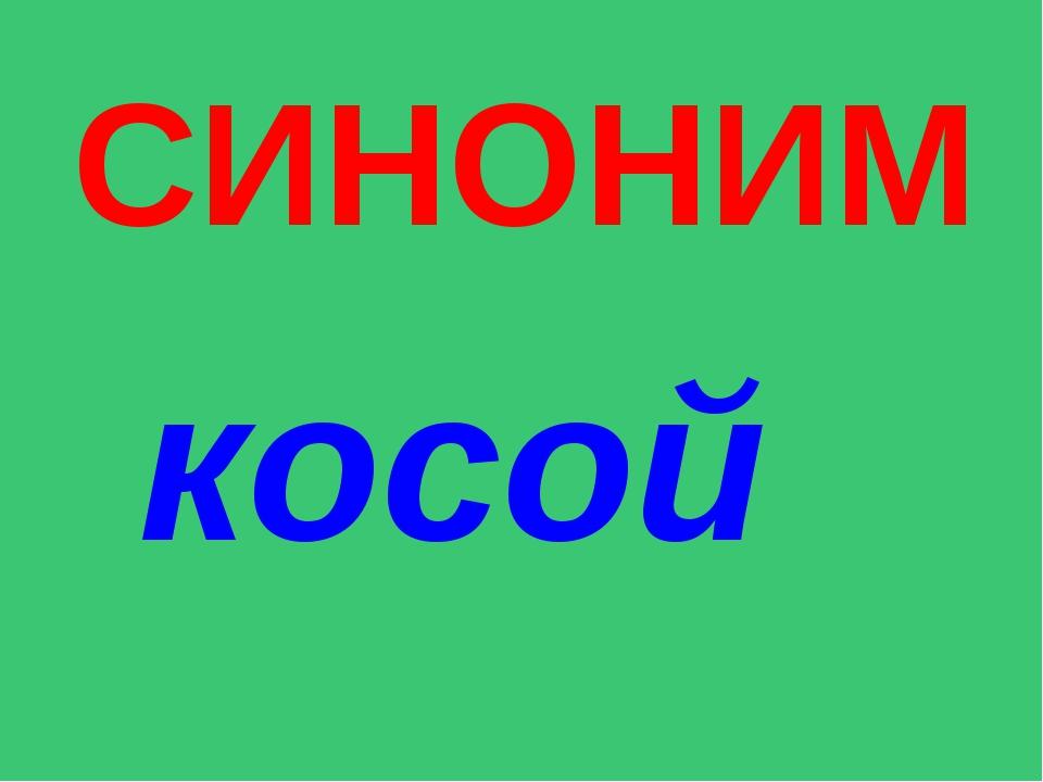 СИНОНИМ косой