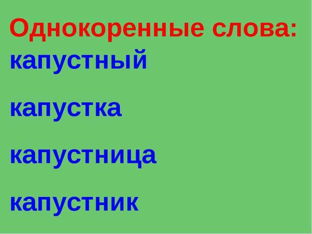 Однокоренные слова: капустный капустка капустница капустник