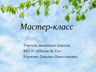 Учитель начальных классов МБОУ «Школа № 11»: Юрченко Татьяна Вячеславовна Ма