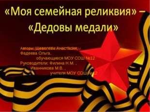 Авторы: Щевелева Анастасия,    Фадеева Ольга, обучающиеся МОУ СОШ №12