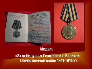 Медаль «За победу над Германией в Великой Отечественной войне 1941-1945гг»