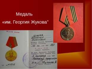 """«им. Георгия Жукова"""" Медаль"""